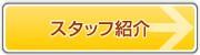 ボタン・スタッフ紹介