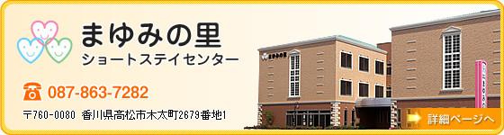 トップバナー・SSCまゆみ