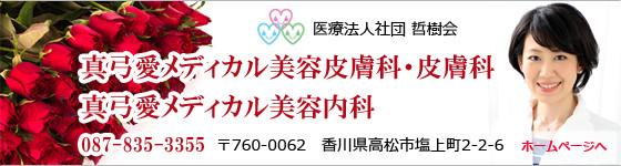 真弓愛メディカル美容皮膚科・皮膚科ホームページ